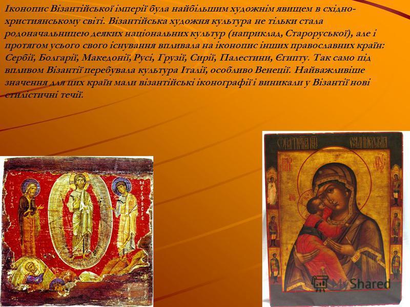 Іконопис Візантійської імперії була найбільшим художнім явищем в східно- християнському світі. Візантійська художня культура не тільки стала родоначальницею деяких національних культур (наприклад, Староруської), але і протягом усього свого існування