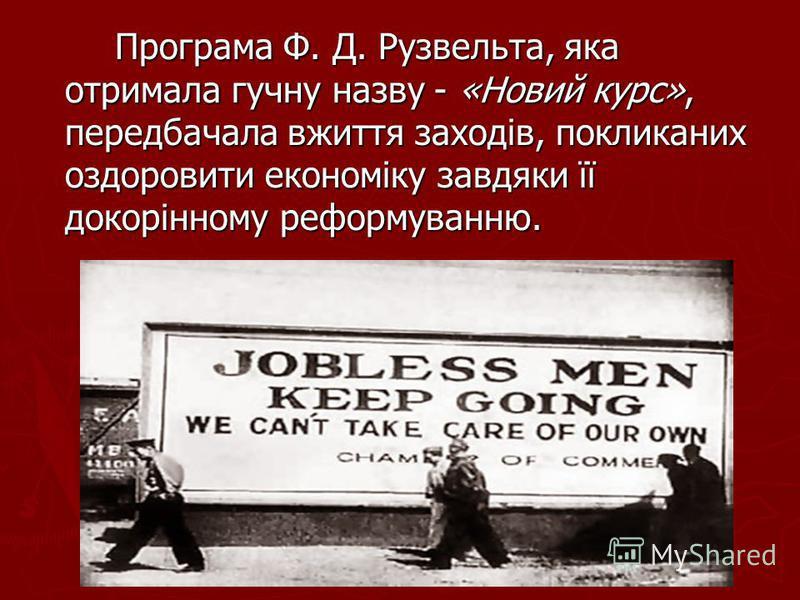 Програма Ф. Д. Рузвельта, яка отримала гучну назву - «Новий курс», передбачала вжиття заходів, покликаних оздоровити економіку завдяки її докорінному реформуванню.