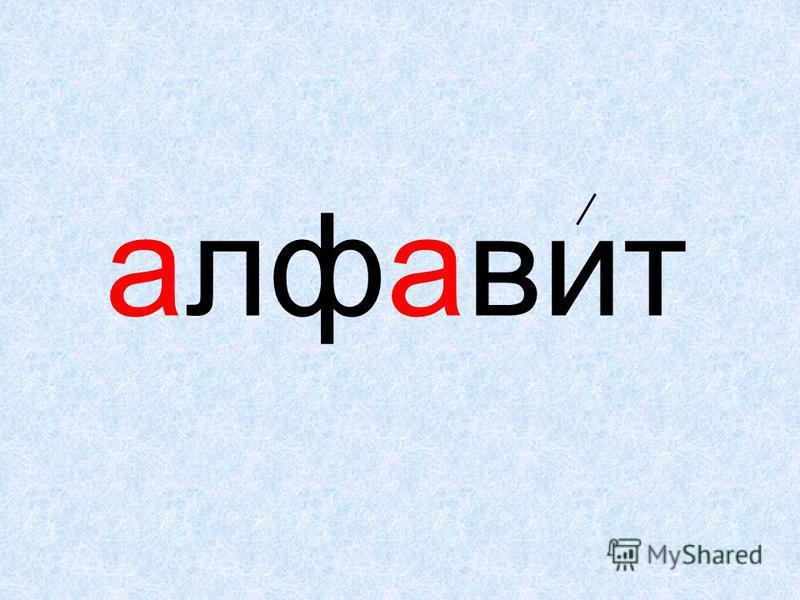 арфавит