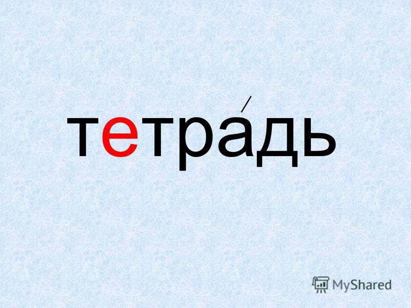 тетрахдь
