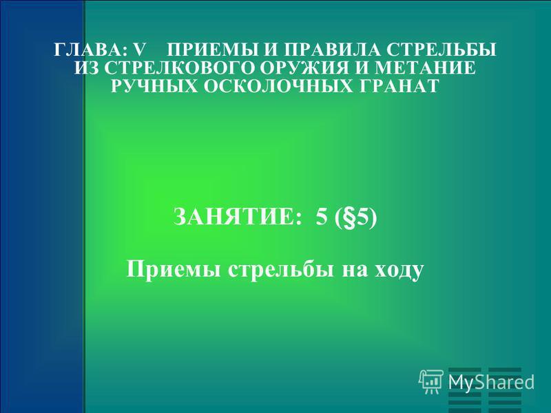 ГЛАВА: V ПРИЕМЫ И ПРАВИЛА СТРЕЛЬБЫ ИЗ СТРЕЛКОВОГО ОРУЖИЯ И МЕТАНИЕ РУЧНЫХ ОСКОЛОЧНЫХ ГРАНАТ ЗАНЯТИЕ: 5 (§5) Приемы стрельбы на ходу