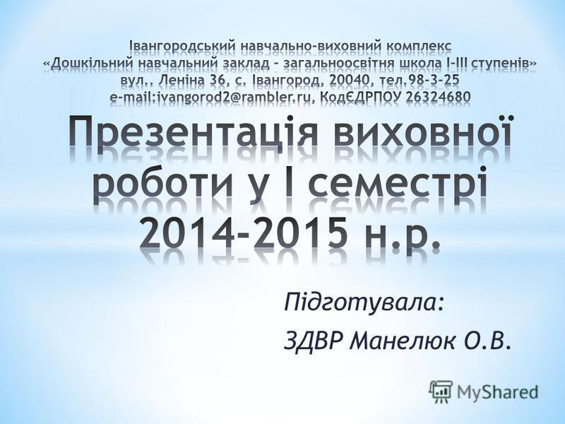 Підготувала: ЗДВР Манелюк О.В.