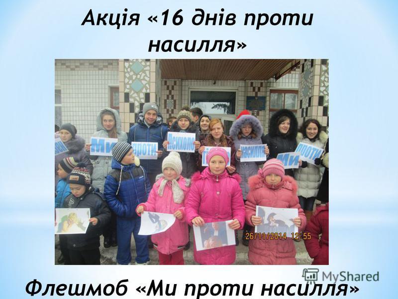 Акція «16 днів проти насилля» Флешмоб «Ми проти насилля»