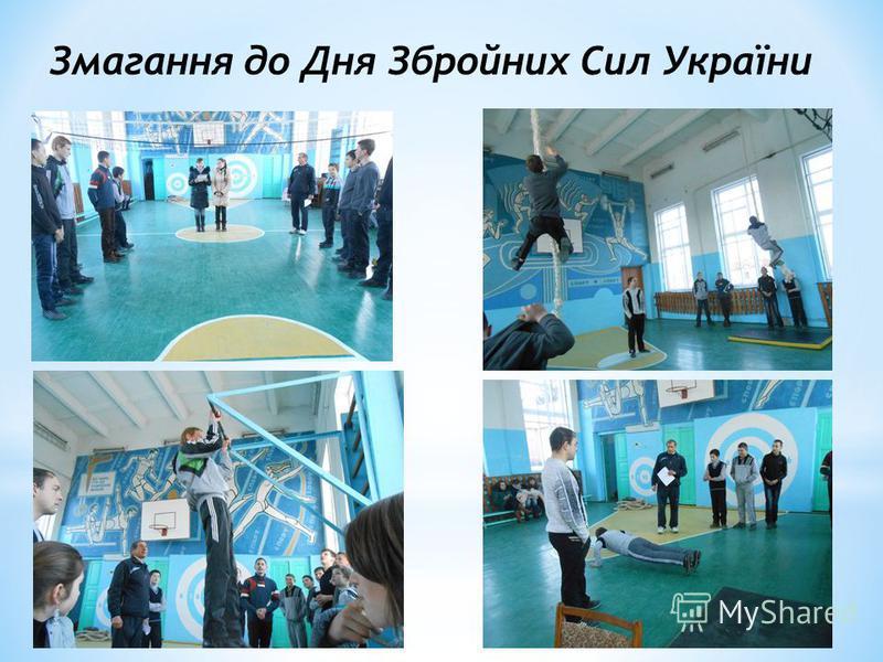 Змагання до Дня Збройних Сил України