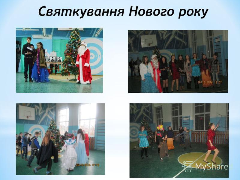 Святкування Нового року