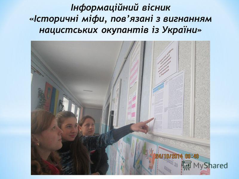 Інформаційний вісник «Історичні міфи, повязані з вигнанням нацистських окупантів із України»