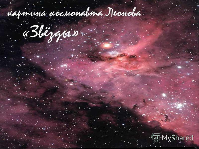 картина космонавта Леонова «Звёзды»