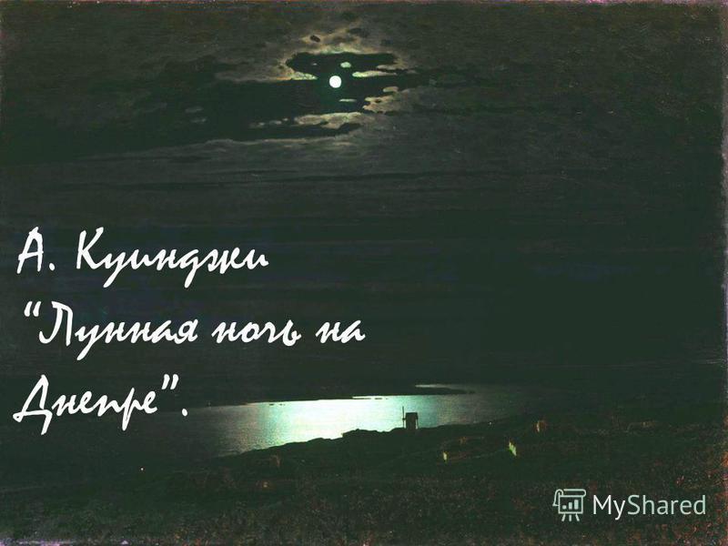 А. Куинджи Лунная ночь на Днепре.