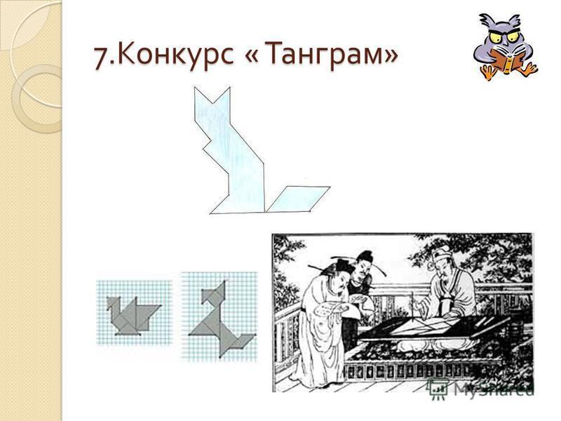 7. Конкурс « Танграм »