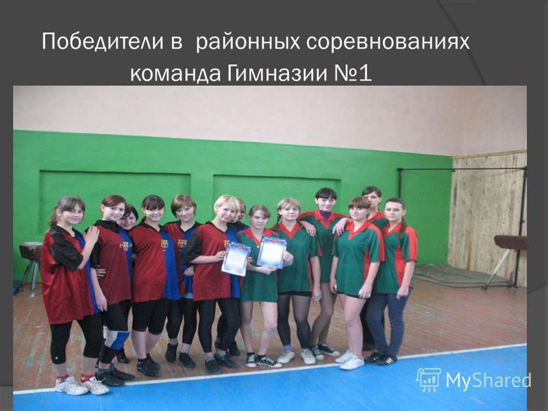 Победители в районных соревнованиях команда Гимназии 1