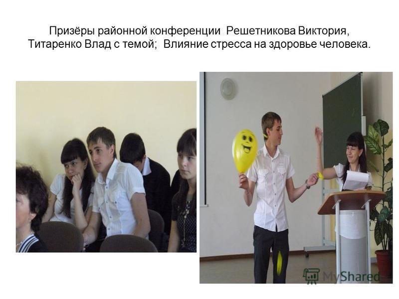 Призёры районной конференции Решетникова Виктория, Титаренко Влад с темой; Влияние стресса на здоровье человека.