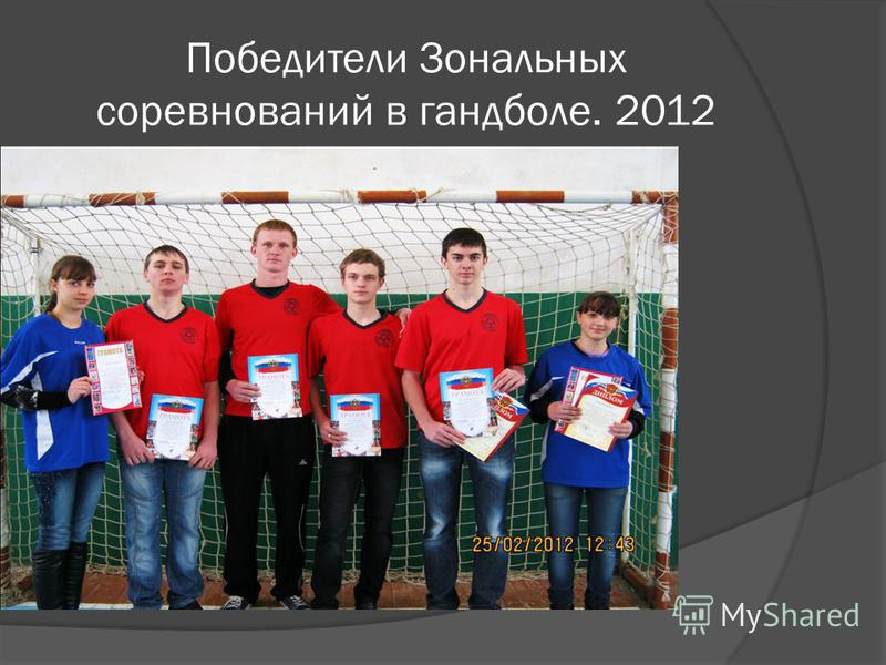 Победители Зональных соревнований в гандболе. 2012