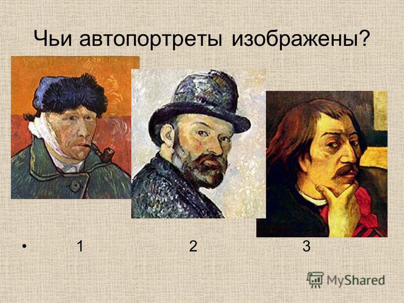 Чьи автопортреты изображены? 1 2 3