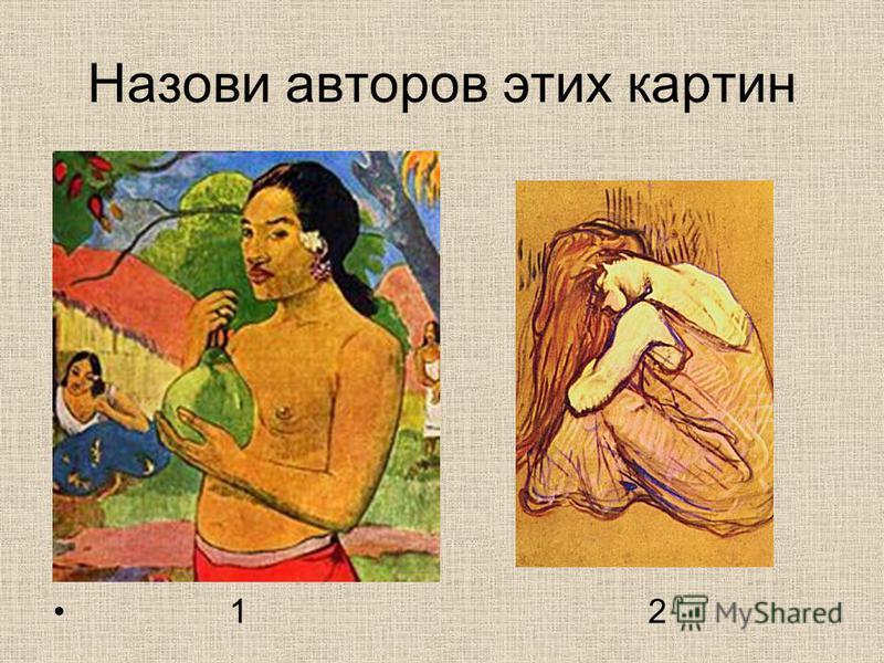 Назови авторов этих картин 1 2