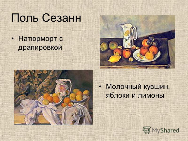 Поль Сезанн Натюрморт с драпировкой Молочный кувшин, яблоки и лимоны