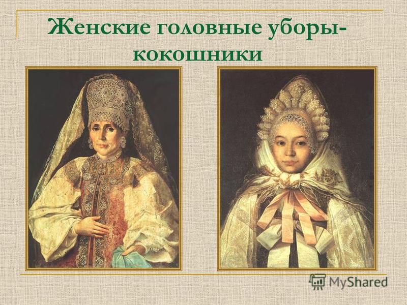 Женские головные уборы- кокошники