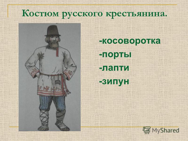 Костюм русского крестьянина. -косоворотка -порты -лапти -зипун