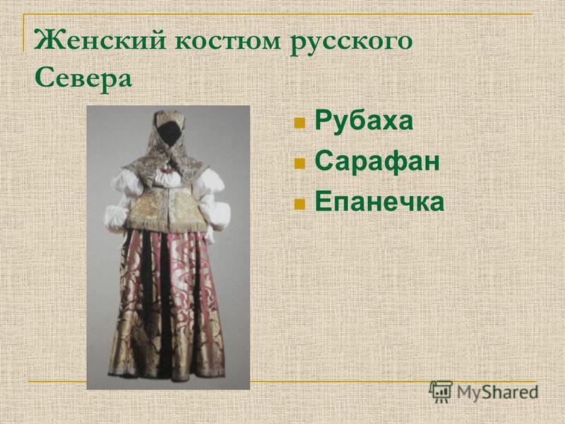 Женский костюм русского Севера Рубаха Сарафан Епанечка