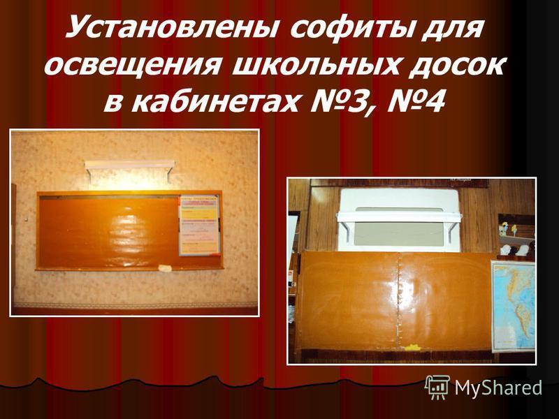 Установлены софиты для освещения школьных досок в кабинетах 3, 4