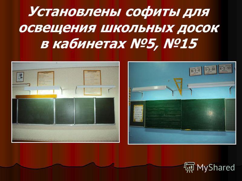 Установлены софиты для освещения школьных досок в кабинетах 5, 15