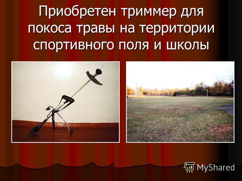 Приобретен триммер для покоса травы на территории спортивного поля и школы