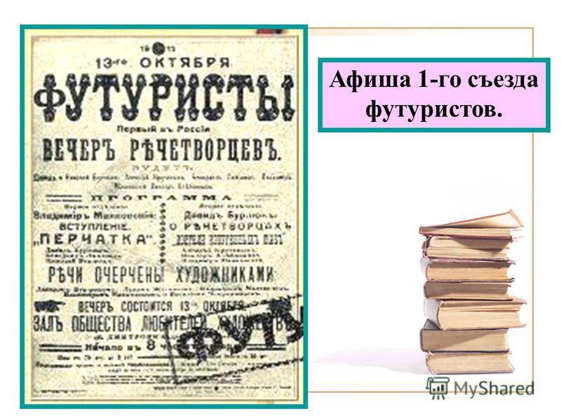 Афиша 1-го съезда футуристов.