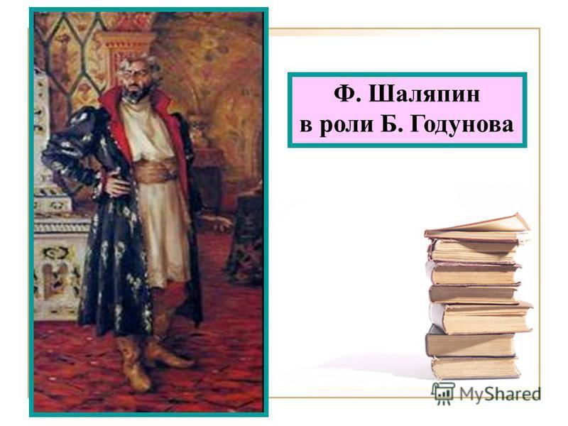 Ф. Шаляпин в роли Б. Годунова