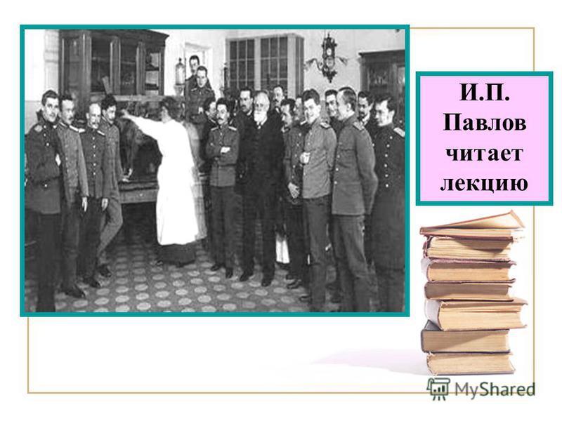 И.П. Павлов читает лекцию