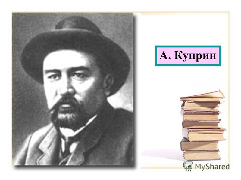 А. Куприн