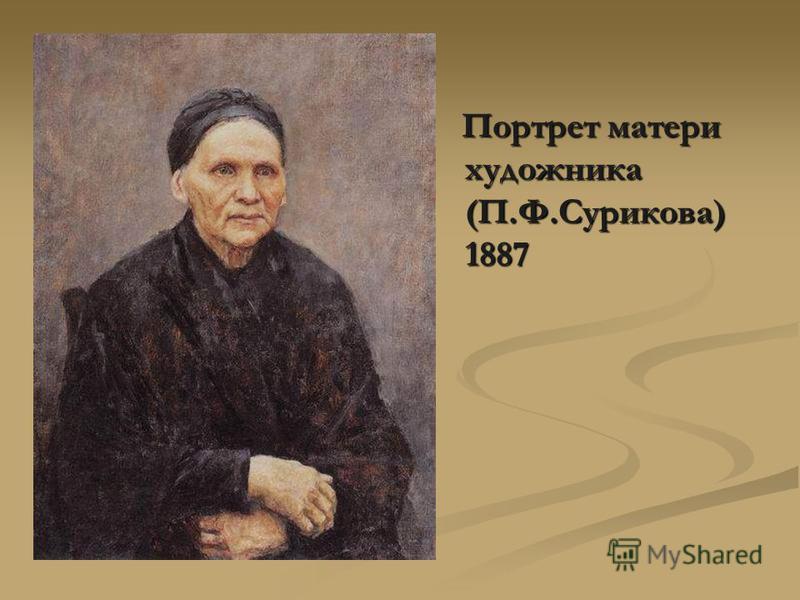 Портрет матери художника (П.Ф.Сурикова) 1887 Портрет матери художника (П.Ф.Сурикова) 1887