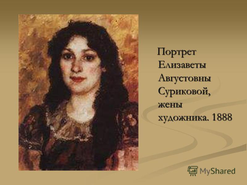Портрет Елизаветы Августовны Суриковой, жены художника. 1888 Портрет Елизаветы Августовны Суриковой, жены художника. 1888