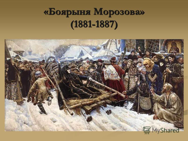 «Боярыня Морозова» (1881-1887)
