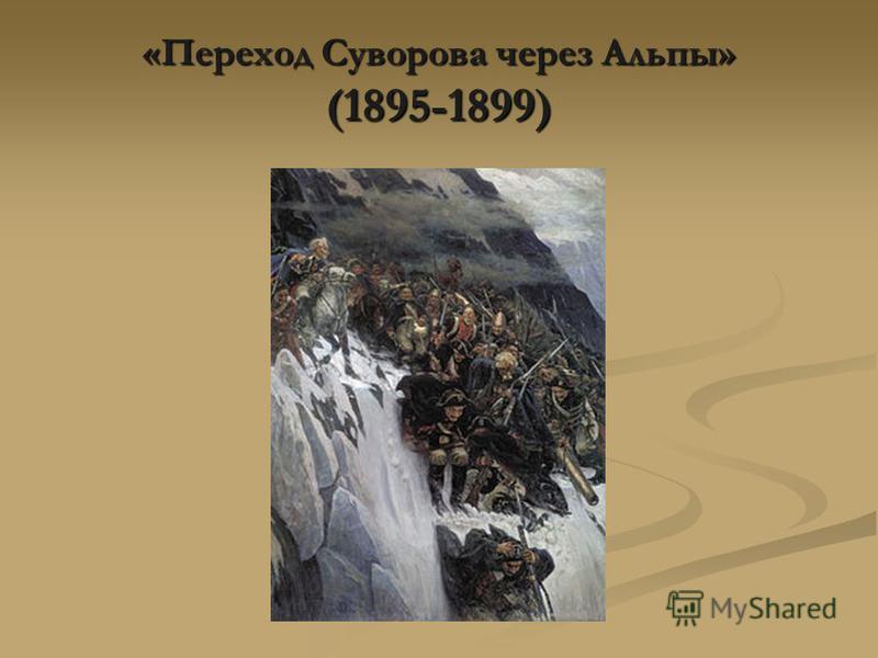 «Переход Суворова через Альпы» (1895-1899)