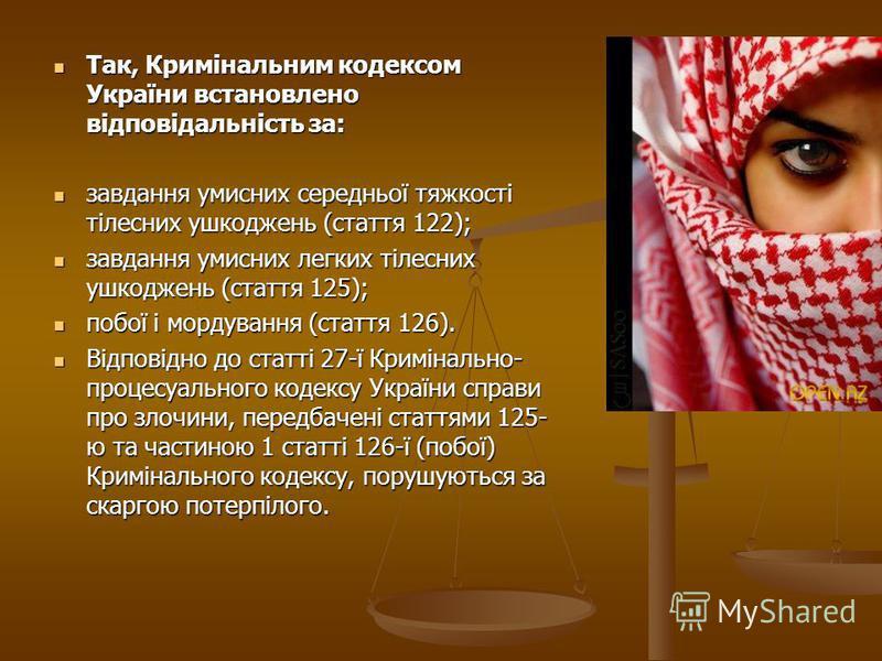Так, Кримінальним кодексом України встановлено відповідальність за: Так, Кримінальним кодексом України встановлено відповідальність за: завдання умисних середньої тяжкості тілесних ушкоджень (стаття 122); завдання умисних середньої тяжкості тілесних