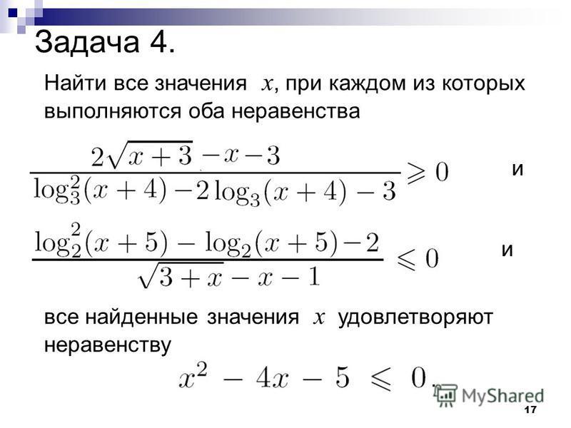 17 Задача 4. Найти все значения x, при каждом из которых выполняются оба неравенства и и все найденные значения x удовлетворяют неравенству.