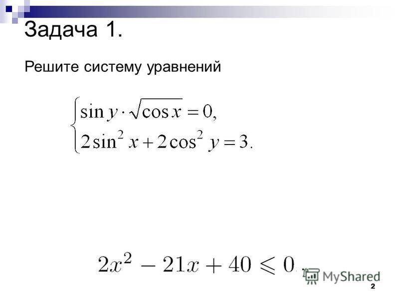 2 Задача 1. Решите систему уравнений.