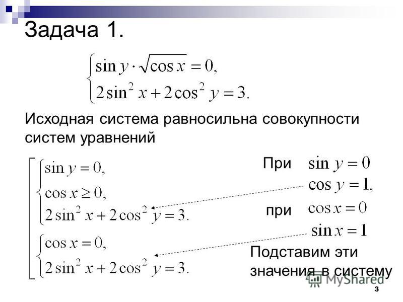 3 Задача 1. Исходная система равносильна совокупности систем уравнений При при Подставим эти значения в систему
