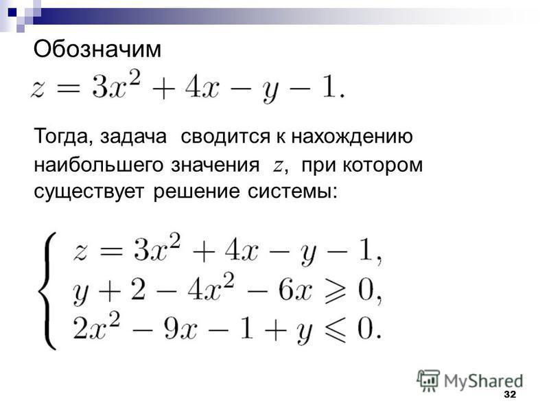 32 Обозначим. Тогда, задача сводится к нахождению наибольшего значения z, при котором существует решение системы: