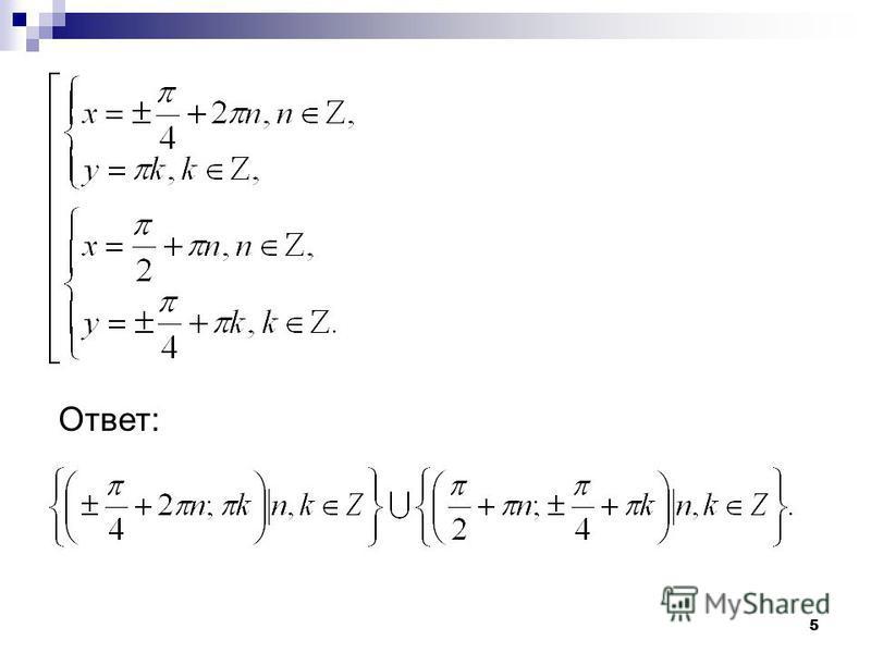 5 Ответ: