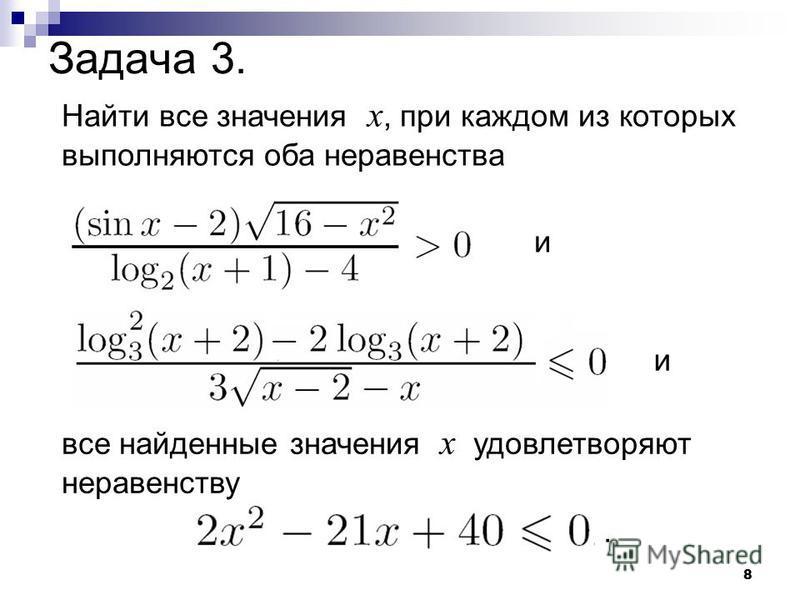 8 Задача 3. Найти все значения x, при каждом из которых выполняются оба неравенства и и все найденные значения x удовлетворяют неравенству.
