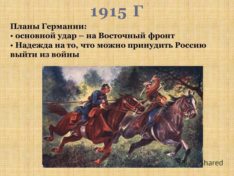 1915 Г Планы Германии: основной удар – на Восточный фронт Надежда на то, что можно принудить Россию выйти из войны
