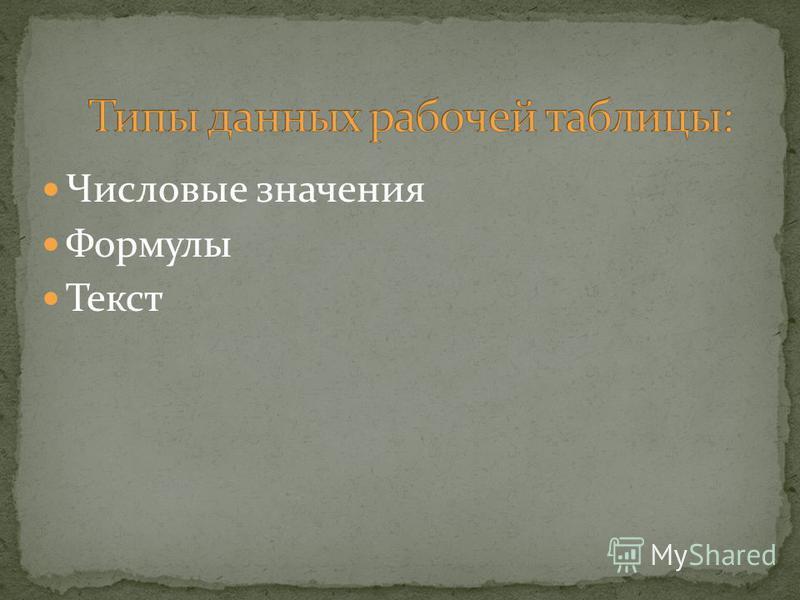 Числовые значения Формулы Текст