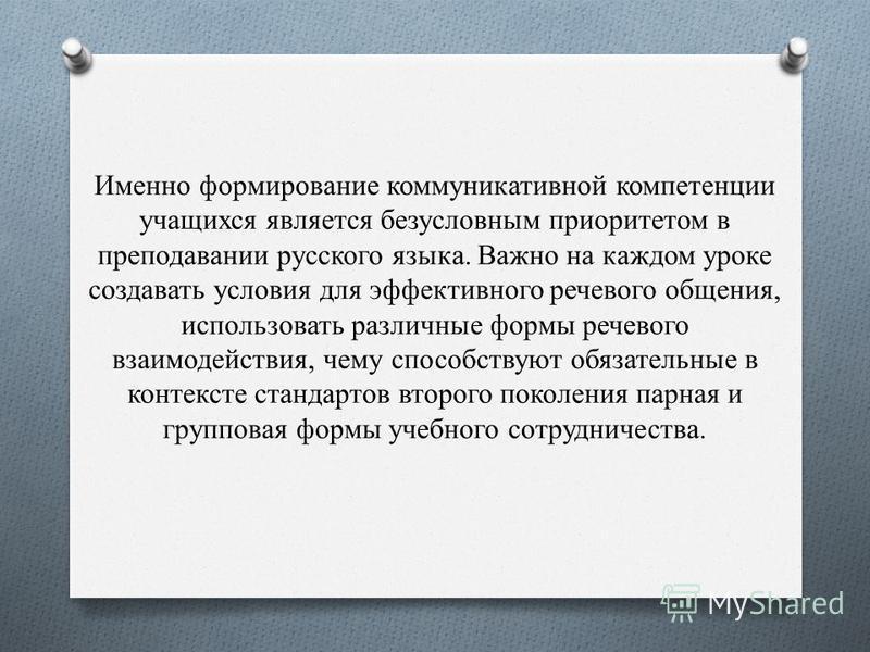 Именно формирование коммуникативной компетенции учащихся является безусловным приоритетом в преподавании русского языка. Важно на каждом уроке создавать условия для эффективного речевого общения, использовать различные формы речевого взаимодействия,
