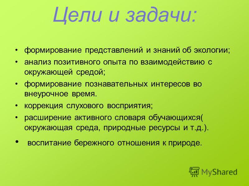 ПУТЕШЕСТВИЕ ПО ЭКОЛОГИЧЕСКОЙ ТРОПЕ Абайдулина Любовь Ивановна