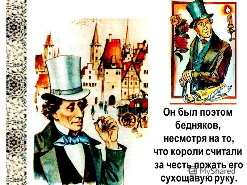 Он был поэтом бедняков, несмотря на то, что короли считали за честь пожать его сухощавую руку.