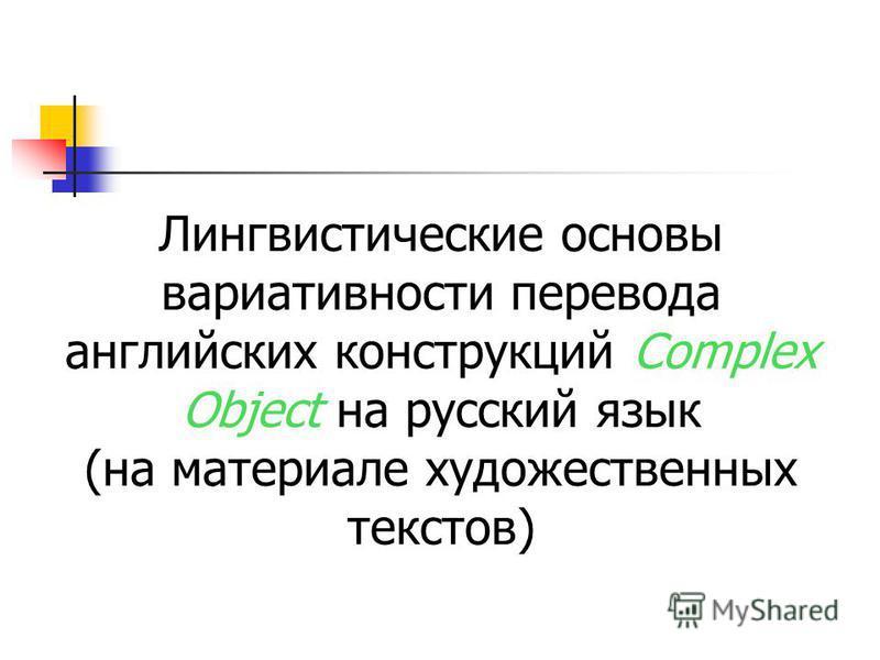 Лингвистические основы вариативности перевода английских конструкций Complex Object на русский язык (на материале художественных текстов)