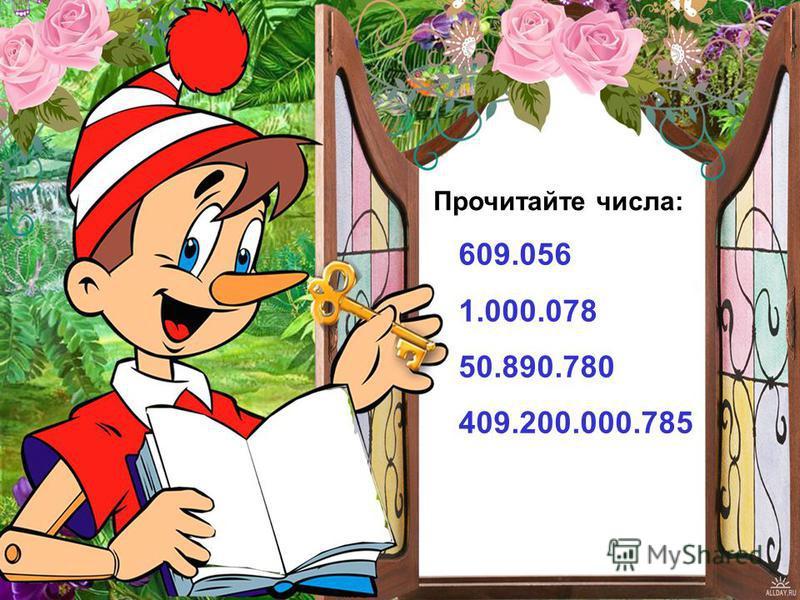 Прочитайте числа: 609.056 1.000.078 50.890.780 409.200.000.785