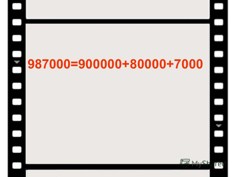 987000=900000+80000+7000