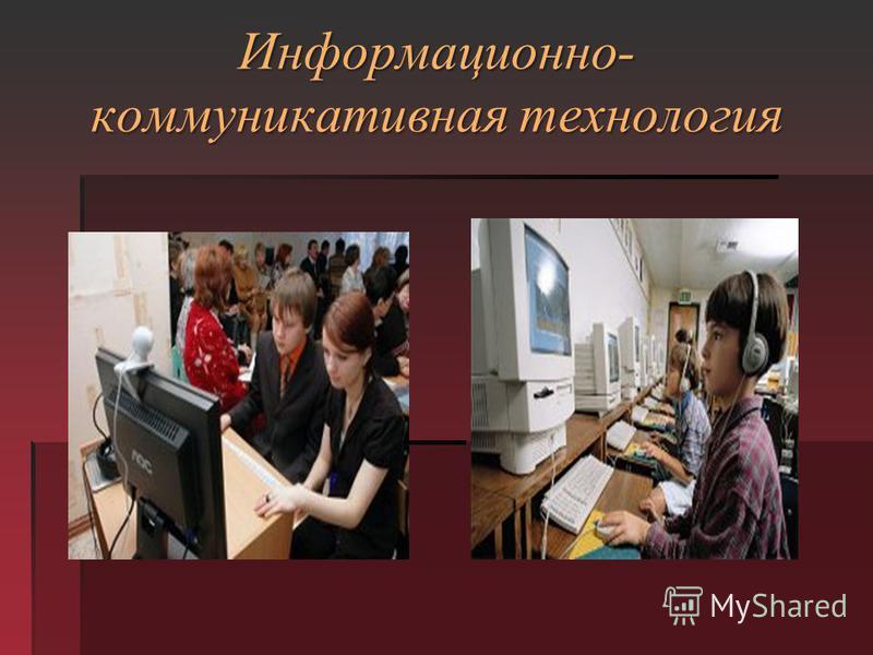 Информационно- коммуникативная технология