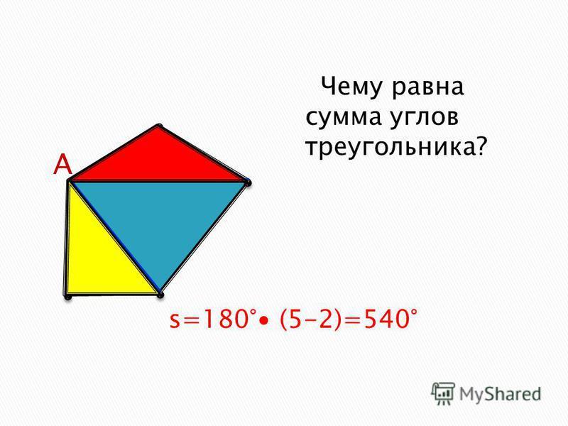 А Чему равна сумма углов треугольника?